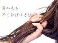 髪の毛を切られ過ぎた!そんな誰にでもある嫌な経験を解決!髪の毛を早く伸ばす方法