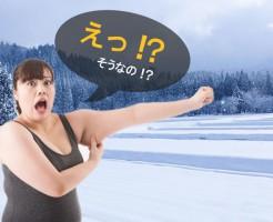 冬は痩せやすいの!?と驚く女性